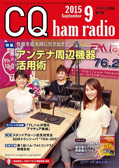 今月のCQ ham radio