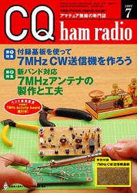 CQ ham radio こちら編集部 CQ_h...