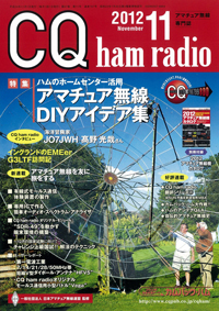 CQ ham radio11月号表紙