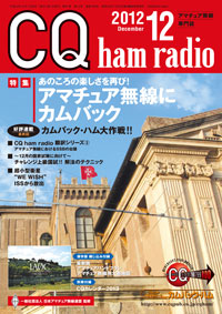 CQ ham radio12月号表紙