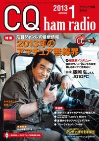 CQ ham radio1月号表紙