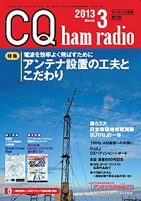 CQ ham radio 3月号表紙