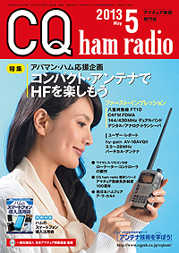 CQ ham radio 4月号表紙