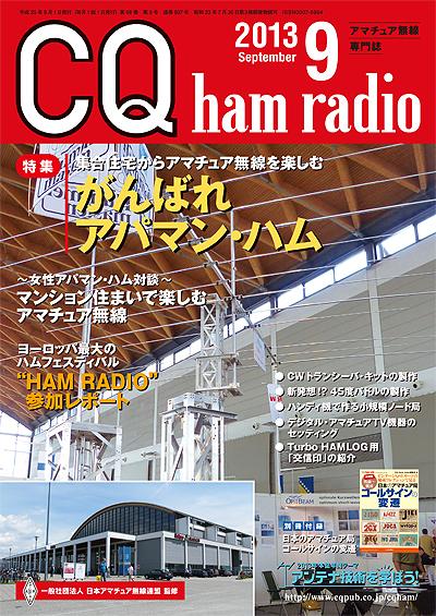 CQ ham radio 9月号表紙