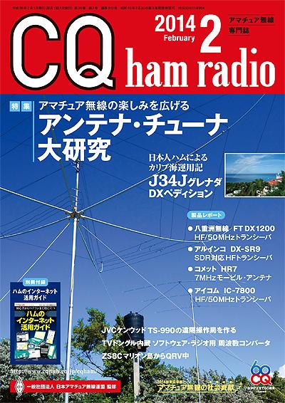 CQ ham radio 2月号表紙