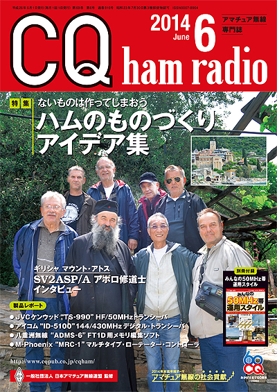 CQ ham radio 6月号表紙