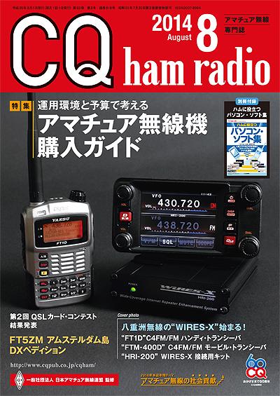 CQ ham radio 8月号表紙