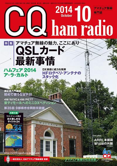 CQ ham radio 10�����\��