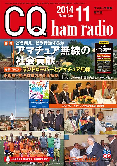 CQ ham radio 11月号表紙