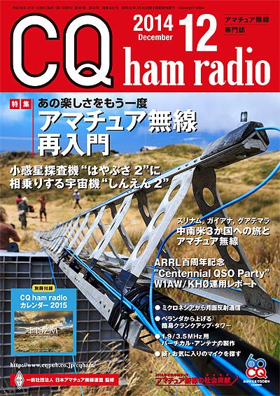 CQ ham radio 12�����\��