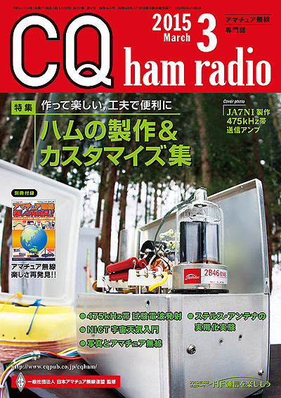 CQ ham radio 3�����\��