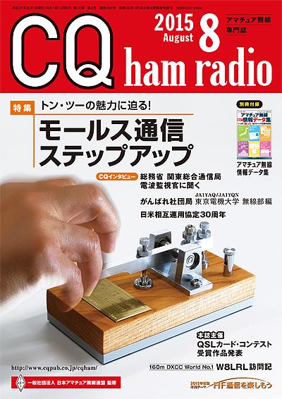 CQ ham radio 8�����\��