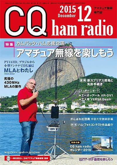 CQ ham radio 12月号表紙