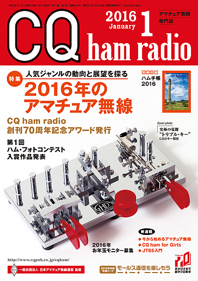 CQ ham radio 1月号表紙