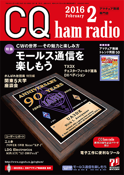 CQ ham radio 2�����\��
