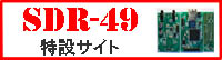 SDR-49特設サイト