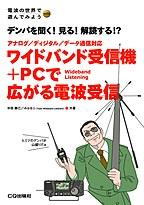 ワイドバンド受信機+PCで広がる電波受信