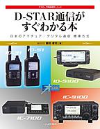 D-STAR通信がすぐわかる本