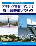 アマチュア無線用アンテナ お手軽設置ノウハウ