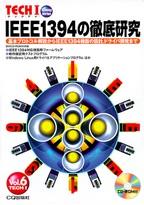 IEEE1394の徹底研究