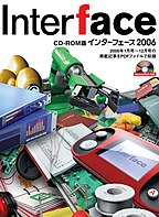 CD-ROM版 Interface 2006