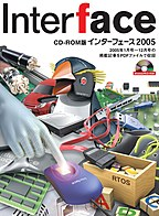 CD-ROM版 Interface2005