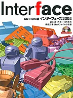 CD-ROM版 Interface2004