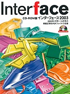 CD-ROM版 Interface2003