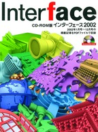 CD-ROM版 Interface 2002