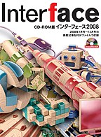 CD-ROM版 Interface 2008