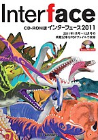 CD-ROM版 Interface 2011
