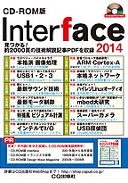 CD-ROM版 Interface 2014
