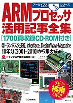 ARMプロセッサ活用記事全集[1700頁収録CD-ROM付き]