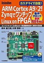 ARM Cortex-A9×2!ZynqでワンチップLinux on FPGA