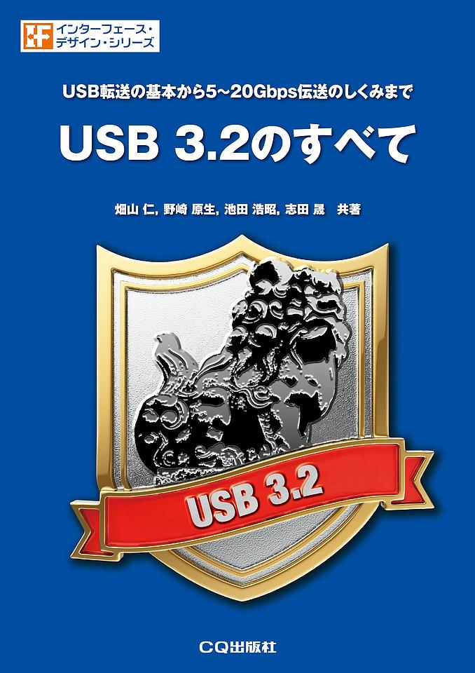 USB 3.2のすべて