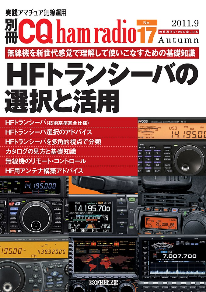 別冊CQ ham radio No.17