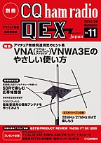 別冊CQ ham radio QEX Japan No.11