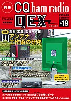 別冊CQ ham radio QEX Japan No.19