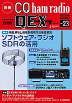別冊CQ ham radio QEX Japan No.23
