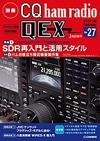 別冊CQ ham radio QEX Japan No.27