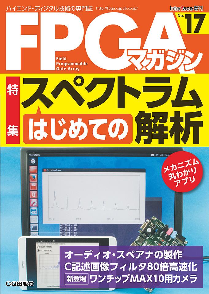 FPGAマガジン No.17